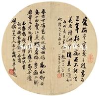 呉昌碩・金心蘭 鏡心「行書圓光」