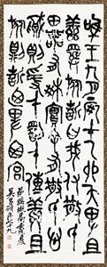 呉昌碩 掛軸「篆書節臨散鬲文」