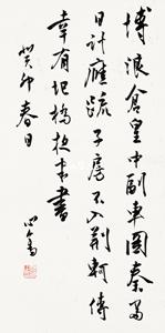溥儒 鏡心「行書七言詩」