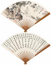 溥儒・溥伒・孫智敏 成扇「採薬図」