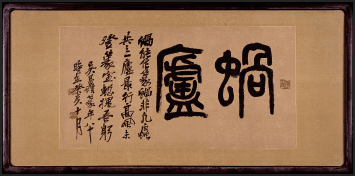 呉昌碩の扁額「Wolu(蝸盧)」