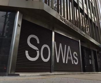 SoWAsビルの外観