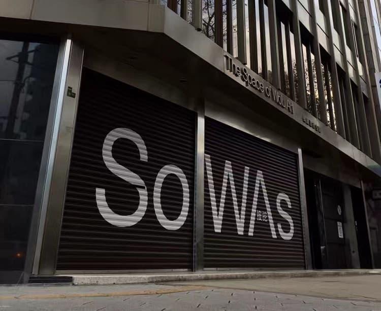 SoWAs本社ビル1Fの外観(閉店時)