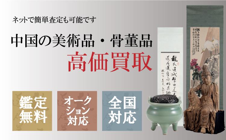 中国の美術品・骨董品 高価買取・鑑定無料・オークション対応・全国対応