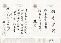孫文/胡漢民 手巻「紀念遺墨」