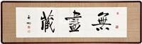 """啓功 額装「行楷""""無盡蔵""""」"""