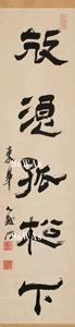 """東皐心越 掛軸「行書""""放浪孤松下""""」"""