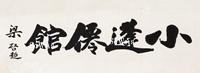 """梁啓超 横額「隸書""""小蓬仙館""""」"""