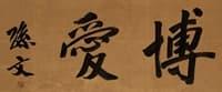 """孫文「行楷""""博愛""""」額装"""