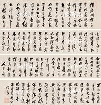 木庵性瑫 巻物「行書」 紙本 28.7×461.5