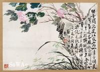 李鱓 掛軸「菊石図」