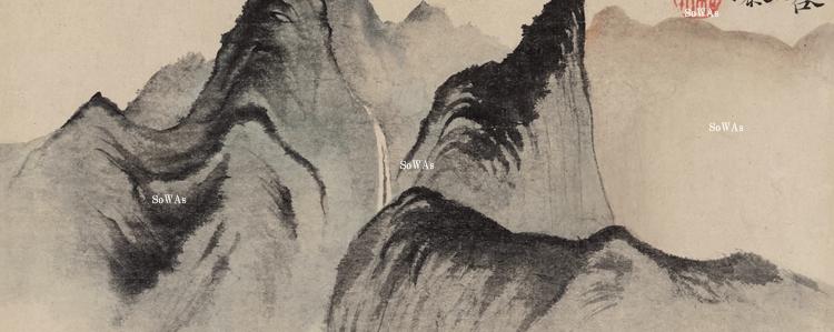 石濤(石涛)の作品