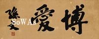 """孫文「行書""""博愛""""」額装"""