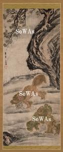 東皐心越 掛け軸「三獅図」