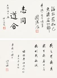汪兆銘、周佛海等「行書冊」冊頁