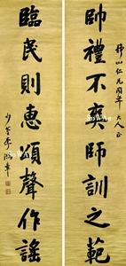 李鴻章「楷書八言聯」掛軸
