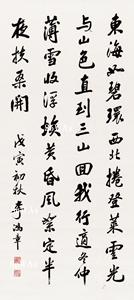 李鴻章「行書五言詩」掛軸