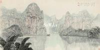 宋滌「桂林山水」