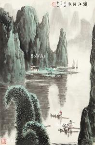 白雪石「漓江漁歌」掛軸