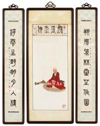 王禔(王福庵)「篆書八言聯」沈景乾「無量壽佛」額装