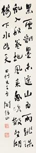 閻錫山「行書蘇軾詩」掛軸