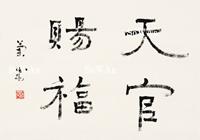 """胡蘭成「行書""""天官賜福""""」掛軸"""