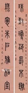 王禔(王福庵)「篆書七言聯」掛軸