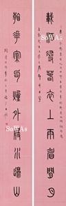 王禔(王福庵)「篆書十言聯」掛軸