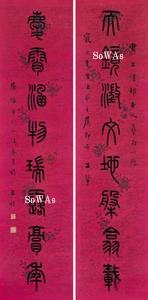 王禔(王福庵)「篆書八言聯」掛軸
