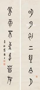 羅振玉「金文七言聯」掛軸