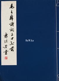 郭沫若親筆題贈宇都宮徳馬先生《毛主席詩詞三十七首》影印冊