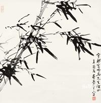 董壽平「墨竹」掛軸