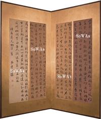 曽国藩(曾國藩)「行書対屏」屏風