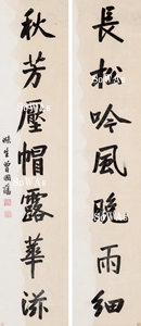 曽国藩(曾國藩)「行楷七言聯」額装
