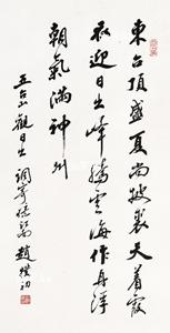 趙樸初「行書詩」掛軸