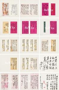 李鴻章、張之洞、曽國藩等「十傑翰墨集二十五幀」