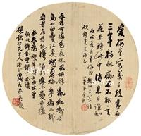 呉昌碩、金心蘭「行書圓光」額装