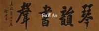 """徐世昌「楷書""""琴韻書聲""""」扁額"""