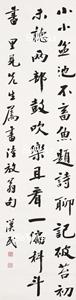 胡漢民「行書」掛軸