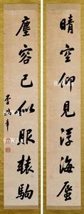 李鴻章「行書七言聯」掛軸