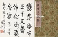 溥傑、愛新覚羅·毓培、近渙「行書詩、山水冊、山水」