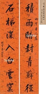 曽国藩(曾國藩)「行書七言聯」掛軸