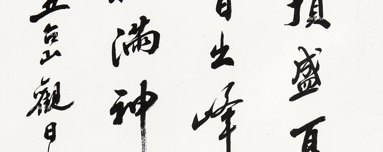 趙樸初(ちょうぼくしょ)の書作品