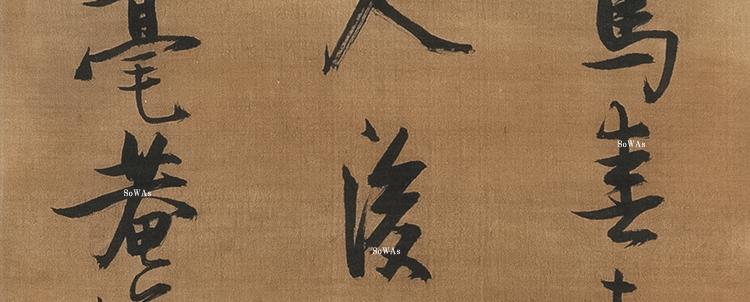 張瑞図(ちょうずいと)の作品