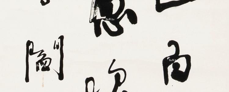 閻錫山(えんしゃくざん)の作品