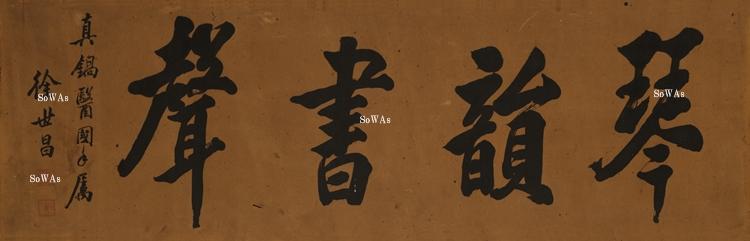徐世昌(じょせいしょう)の書画作品