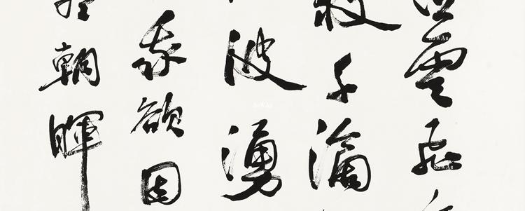 郭沫若(かくまつじゃく)の書画作品
