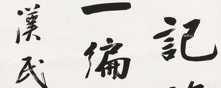 胡漢民(こかんみん)の書作品
