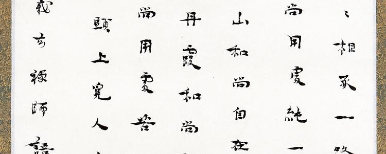 胡蘭成(こらんせい)の作品