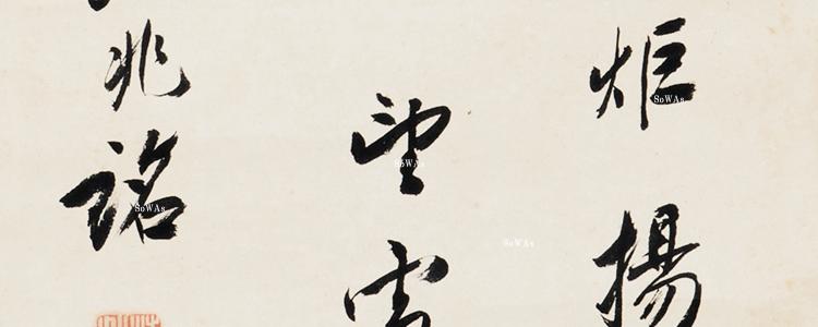 汪兆銘(汪精衛)の書画作品